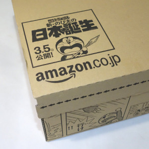 amazon_limited_doraemon_box_001